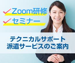 Zoom研修/セミナーテクニカルサポート派遣