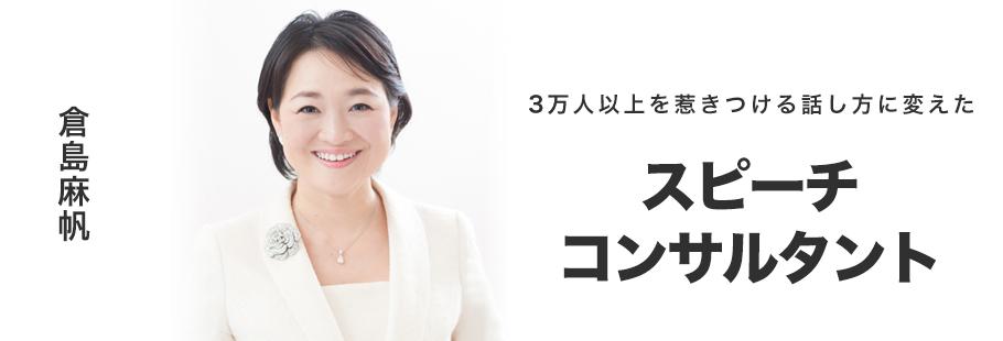 株式会社スマイルボイス:倉島  麻帆
