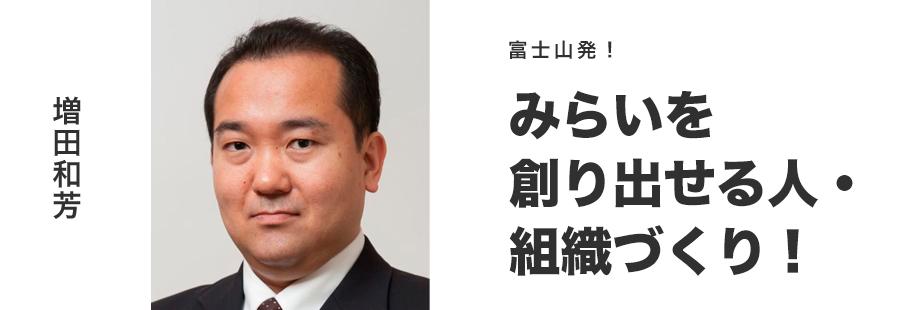 合同会社富士みらいクリエイション:増田 和芳