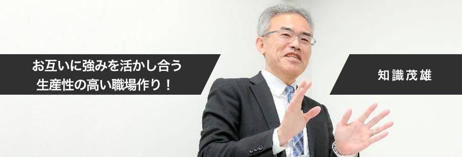 株式会社ハート・ラボ・ジャパン:知識 茂雄