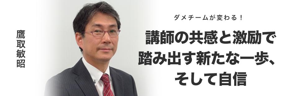 人事マネジメント研究所 進創アシスト:鷹取 敏昭