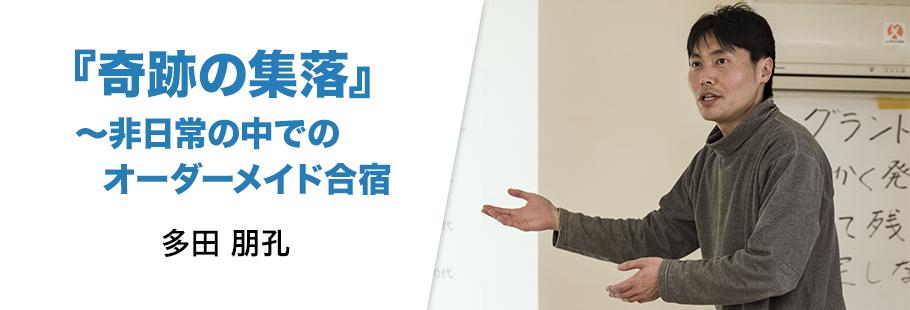 特定非営利活動法人地域おこし:多田 朋孔