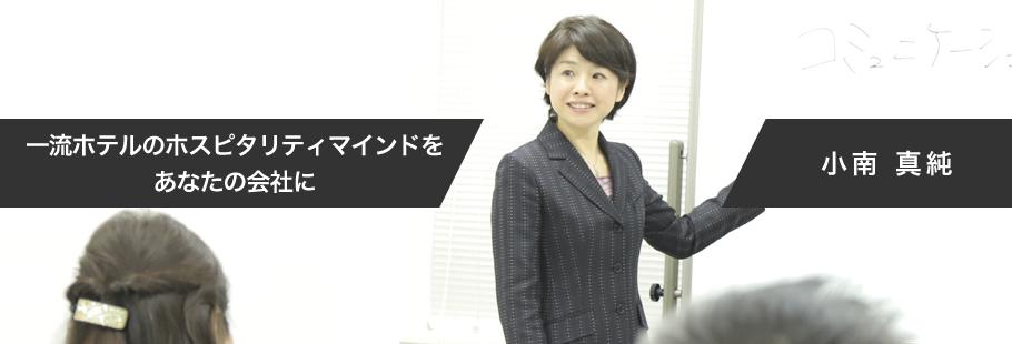 オフィスブライシング合同会社:小南 真純