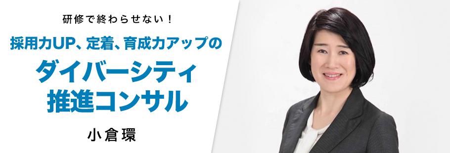 株式会社ハーモニーワークス:小倉 環