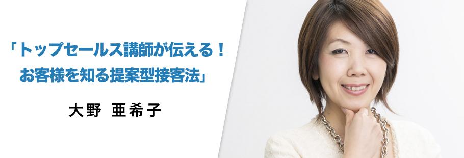 IDEA VISTA株式会社:大野 亜希子
