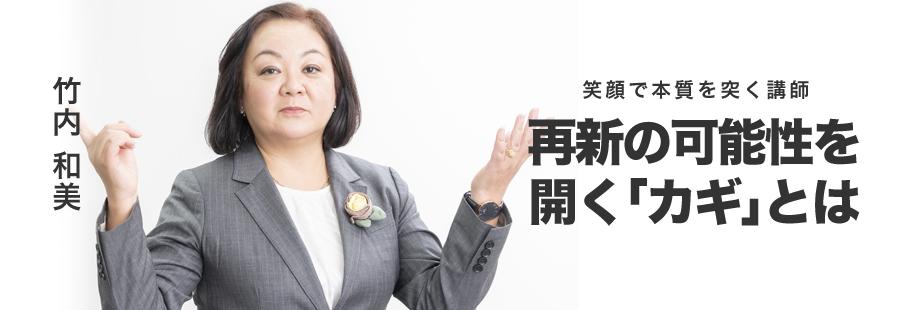 株式会社オフィス・ウィズ:竹内 和美