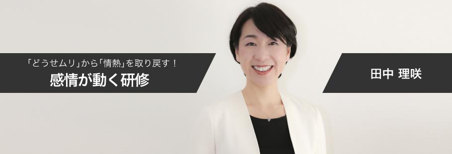 :田中 理咲