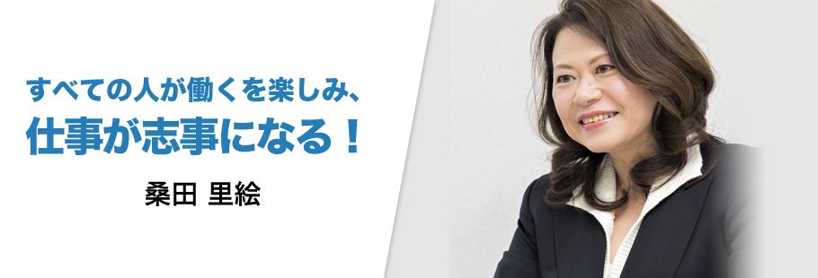 CC&Associates:桑田 里絵