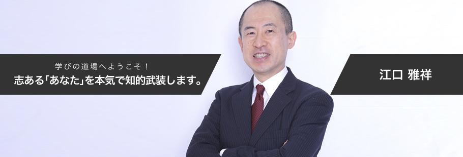 パブリック・ビジネス・インターナショナル:江口 雅祥