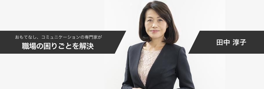 :田中 淳子
