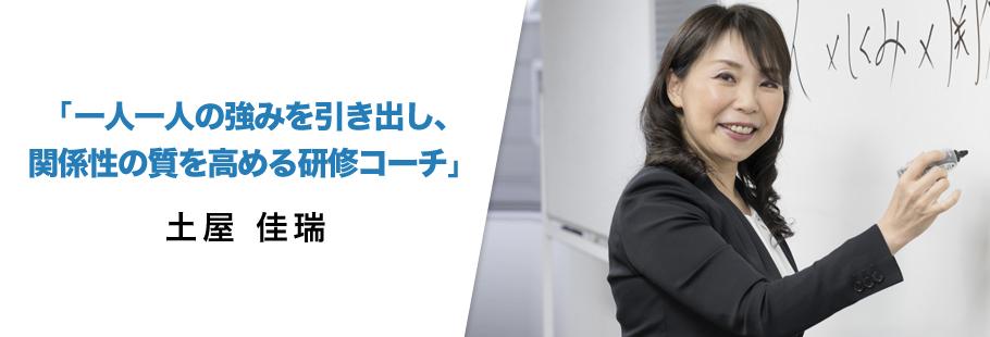 officeAVANCE  オフィスアヴァンセ:土屋 佳瑞