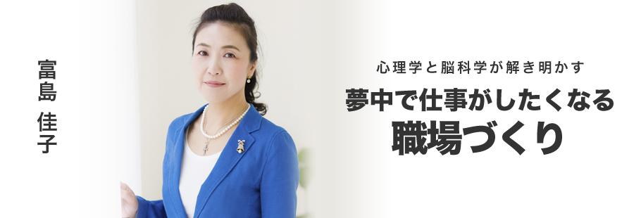 株式会社 はた・らく会社:富島 佳子