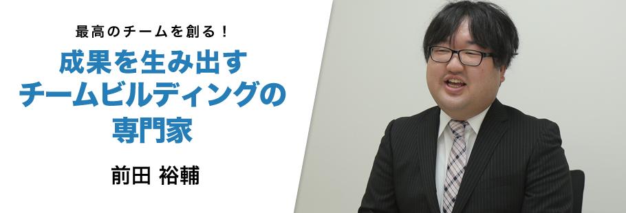 アドベンチャーリンク:前田 裕輔