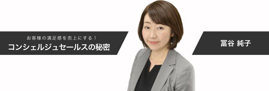 Coaching Office Luce:冨谷 純子