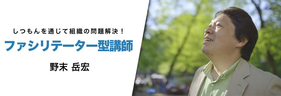 E-Z-ON株式会社:野末 岳宏