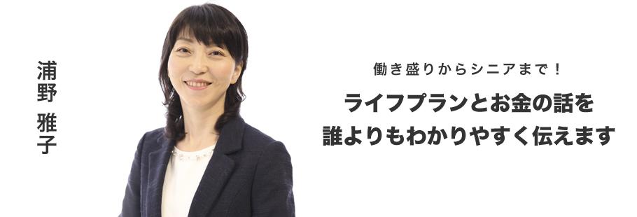 ザ・ヴィジョンクエスト株式会社:浦野 雅子