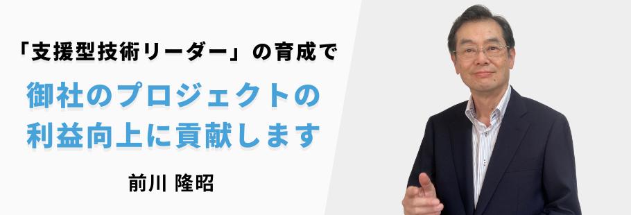 ヒューマンフロント研究所:前川 隆昭