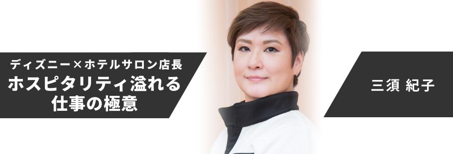 :三須 紀子