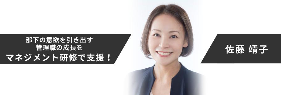 オフィス・サトウ:佐藤 靖子