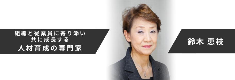 株式会社マルション・アンサンブル:鈴木 恵枝