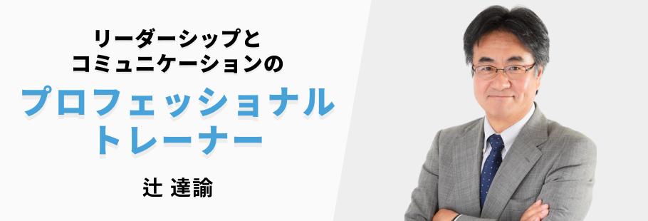 L&Cトレーニング株式会社:辻 達諭