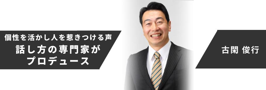 古閑ボイスカレッジ/株式会社KiT:古閑 俊行