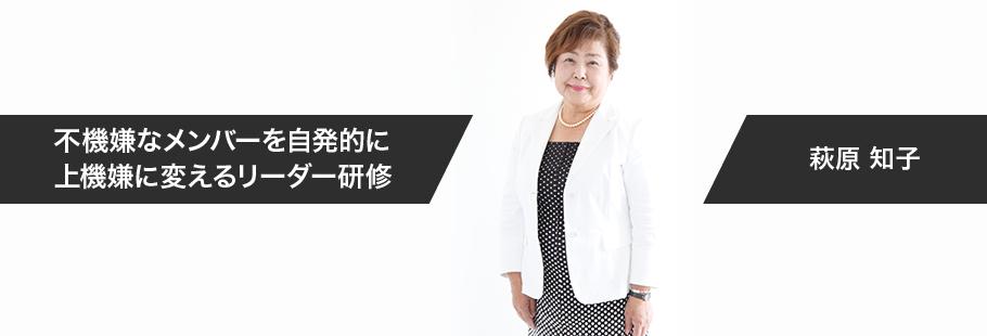 株式会社実践教育ラボ:萩原 知子