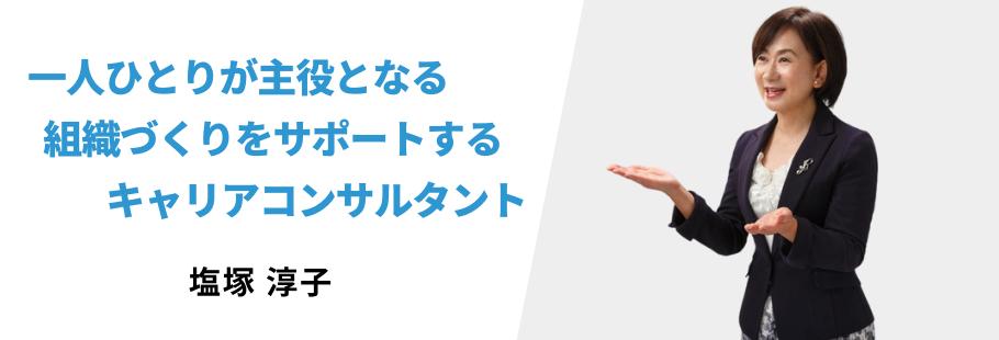 りあらいず:塩塚 淳子