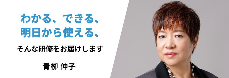 合同会社NOBuコンサルティング:青栁 伸子