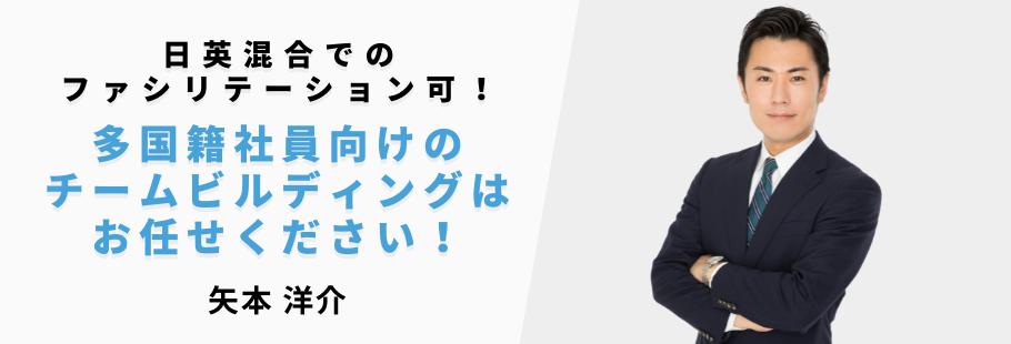 :矢本 洋介