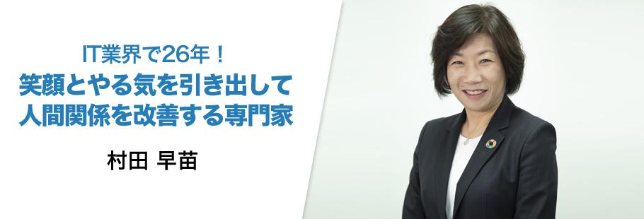 株式会社スマイル・アンド・エール:村田 早苗