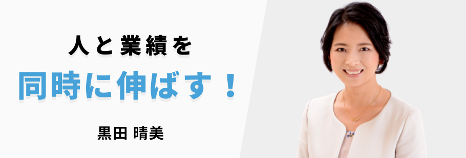 コーチングオフィスAUBE PROJET:黒田 晴美