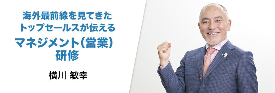 :横川 敏幸