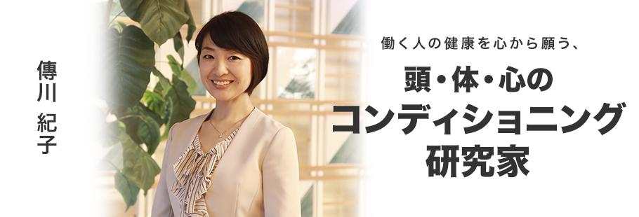 一般社団法人コーポレートウェルネス研究会:傳川 紀子