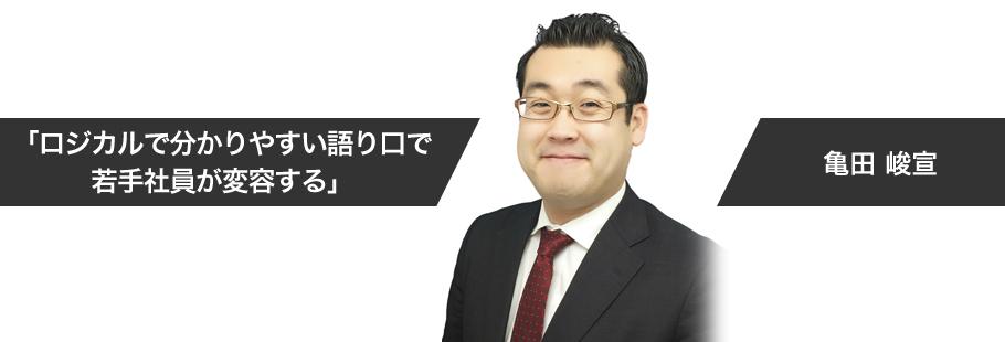 かめオフィス:亀田 峻宣