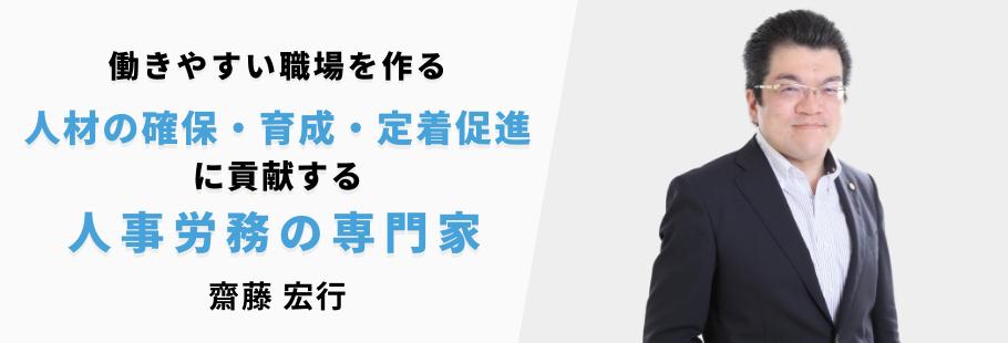 齋藤社会保険労務士事務所:齋藤 宏行