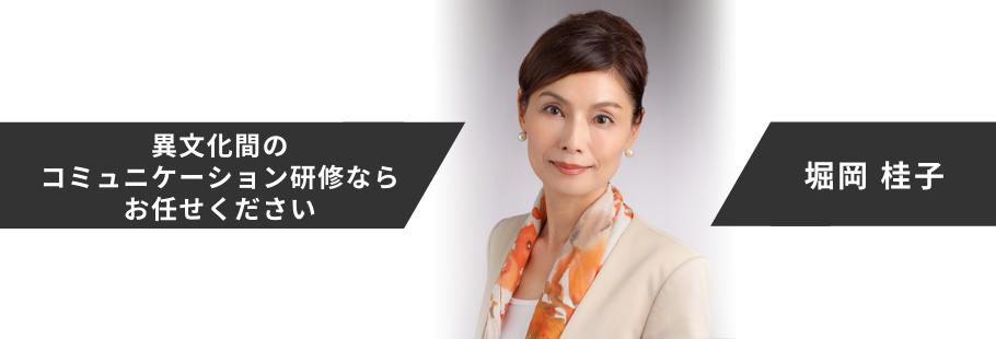 Executive Style / 株式会社K&H:堀岡 桂子