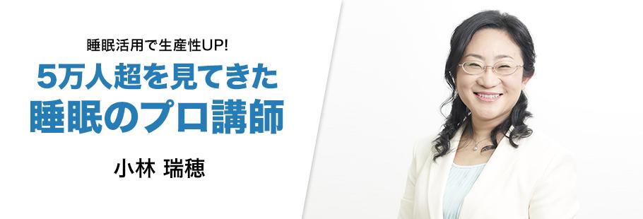 スリープ・パフォーマンス カンパニー:小林 瑞穂
