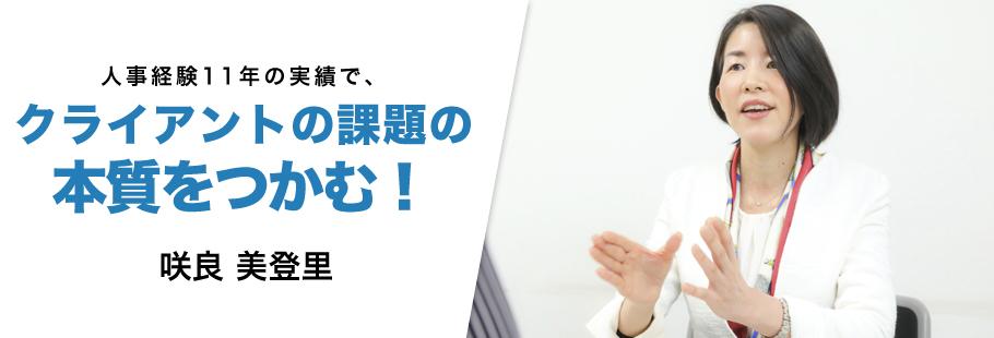 咲良美登理事務所:咲良 美登理