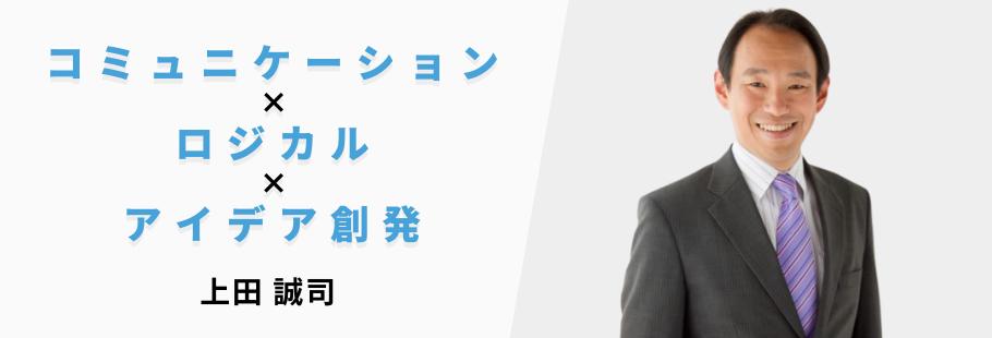 合同会社マインドワークBIZラーニング:上田  誠司