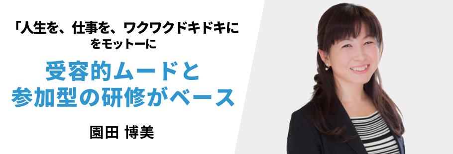 株式会社 キャリア研究所:園田 博美