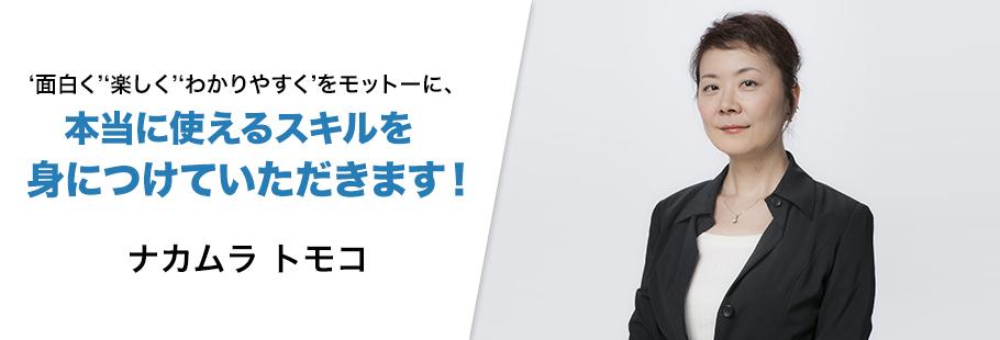 TEAM-EXE(チーム・エグゼ):ナカムラ トモコ