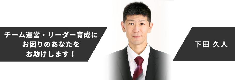 :下田 久人