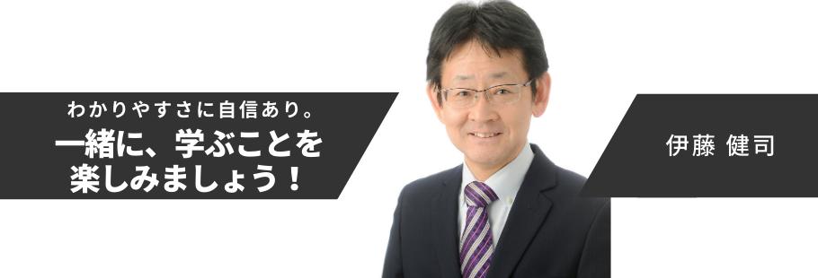 オフィスT&C:伊藤 健司