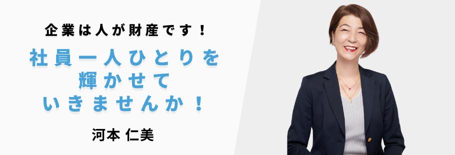 quesera₋k ケ・セラK:河本 仁美