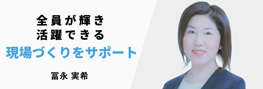 :冨永 実希