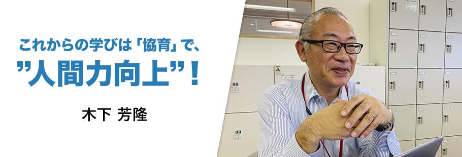 株式会社KINO.COM 代表:木下 芳隆