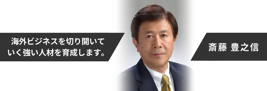 グローバルマインズ:斎藤 豊之信