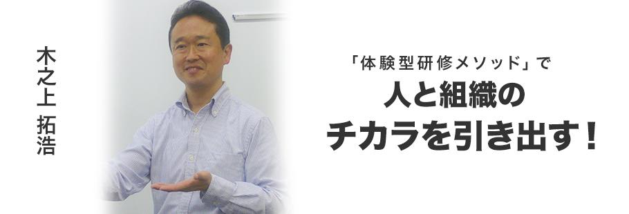 リソースフルデザイン:木之上 拓浩