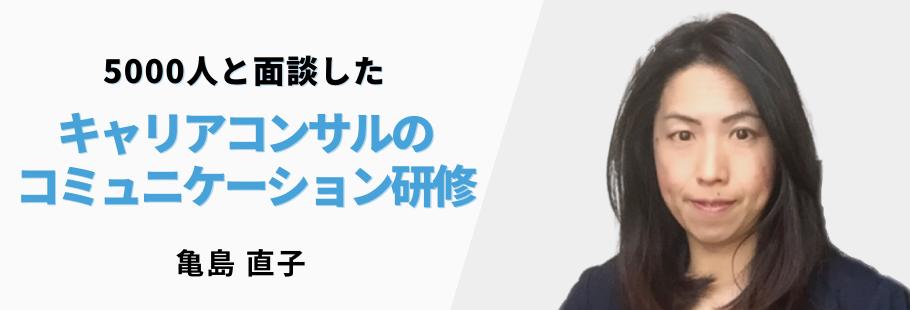 :亀島 直子
